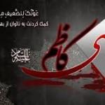 اس ام اس تسلیت شهادت امام موسی کاظم (ع)