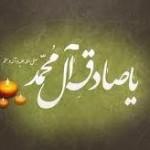 اس ام اس شهادت امام جعفر صادق(علیه السلام)
