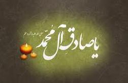 یا صادق آل محمد
