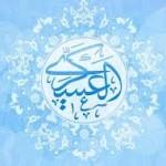 پیامک ولادت امام حسن عسگری (سلام الله علیه)