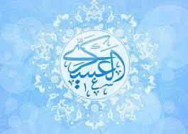 پیامک(اس ام اس) ولادت امام حسن عسکری(ع)