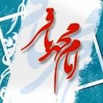 چهل حدیث نورانی از امام محمد باقر (سلام الله علیه)