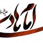 اس ام اس ولادت امام هادی (علیه السلام)