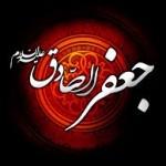 اس ام اس شهادت امام صادق  (سلام الله علیه)