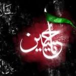 حسین ، عاشورا را آفرید …