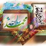 اس ام اس ولادت حضرت محمد(ص) و امام صادق(ع)