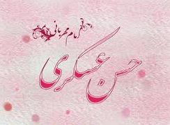 پندهایی از امام حسن عسگری