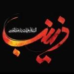 اس ام اس تسلیت وفات حضرت زینب (س)