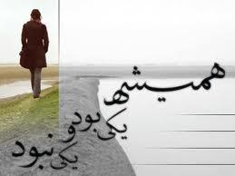 تنهایی عاشقانه