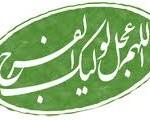 اشعار و جملات زیبا در مورد امام زمان (عج)