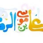 ۱۰۰ حدیث پندآموز از امام رضا (ع)