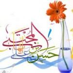سخنانی زیبا از امام حسن مجتبی(سلام الله علیه)
