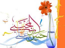 40 جدیث زیبا از امام حسن مجتبی(ع)