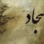 اس ام اس ویژه شهادت امام سجاد(ع)