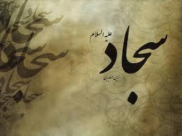 امام سجاد(سلام الله علیه)