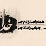 خدا در شعر فارسی