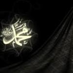اس ام اس وفات حضرت محمد(ص)