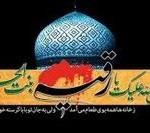 پیامک ویژه شهادت حضرت رقیه (علیهاالسلام)