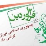 اس ام اس روز جمهوری اسلامی ایران