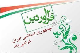 اس ام اس روز جمهوری اسلامی