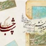شب یلدا در اشعار پارسی