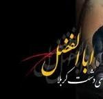 اشعار زیبا درباره حضرت عباس(علیه السلام)