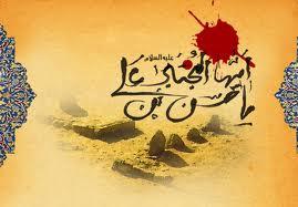 اس ام اس شهادت امام حسن مجتبی (ع)