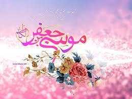 پیامک تبریک ولادت امام هفتم
