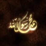 پیامک تسلیت رحلت رسول اکرم (ص)