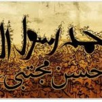 پیامک رحلت حضرت محمد(ص) و امام حسن مجتبی(ع)