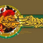 اس ام اس شهادت امام حسن عسگری (ع)