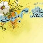 پیامک ولادت حضرت محمد(ص) و امام صادق(ع)
