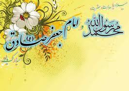 اس ام اس های تبریک ولادت رسول اکرم (ص) و امام صادق (ع)
