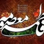 اس ام اس های تبریک ولادت حضرت معصومه (س)