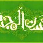 پیامک شهادت امام حسن مجتبی(سلام الله علیه)