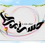 پیامک میلاد امام حسن مجتبی (سلام الله علیه)