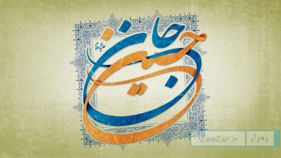 متن هایی زیبا برای تبریک میلاد امام حسین (ع)