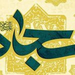 دل نوشته های ولادت امام سجاد (ع)