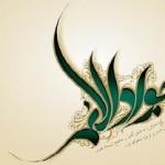 پیامک میلاد جواد الائمه (علیه السلام)