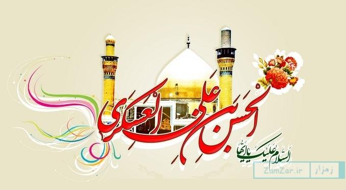 دلنوشته ها و سروده های ولادت امام حسن عسکری (ع)