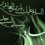 پیامک شهادت امام سجاد(سلام الله علیه)