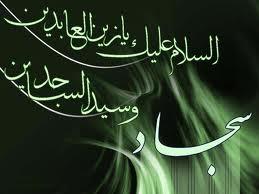 in-sms-zam-sajjad-shahadat