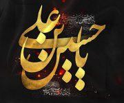دو بیتی هایی زیبا در وصف امام حسین (ع)