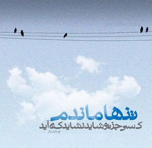 عکس نوشته و ترانه گرافی جدید ۹۴