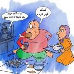 اس ام اس های طنز ماه رمضان