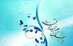 اس ام اس میلاد امام جعفر صادق (ع)