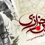 سخنانی از شهید حاج حسین خرازی