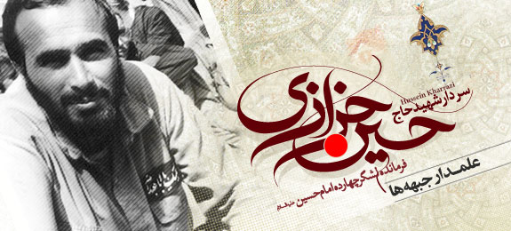 حاج حسین خرازی