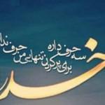 عکس نوشته های زیبا در مورد خدا
