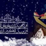 اس ام اس های تبریک عید مبعث پیامبر(ص)